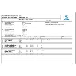 Регулировочные данные: Моторпал 3477