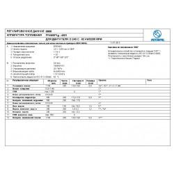 Регулировочные данные: Моторпал 4201