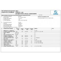 Регулировочные данные: Моторпал 4341