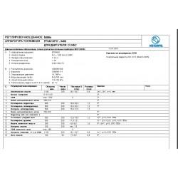 Регулировочные данные: Моторпал 3480