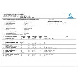Регулировочные данные: Моторпал 3492