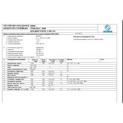 Регулировочные данные: Моторпал 3486