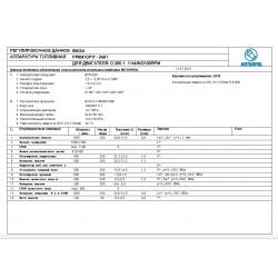 Регулировочные данные: Моторпал 3491