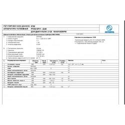 Регулировочные данные: Моторпал 4249
