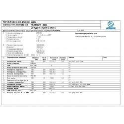 Регулировочные данные: Моторпал 3488