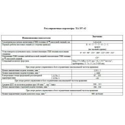 Регулировочные таблицы: ТНВД 337-42
