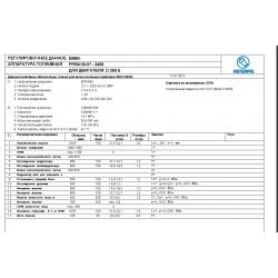 Регулировочные данные: Моторпал 3489