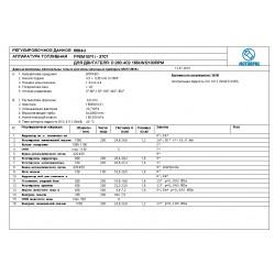 Регулировочные данные: Моторпал 3707