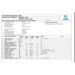 Регулировочные данные: Моторпал 3476